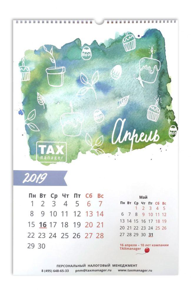 3настенный календарь с одним блоком