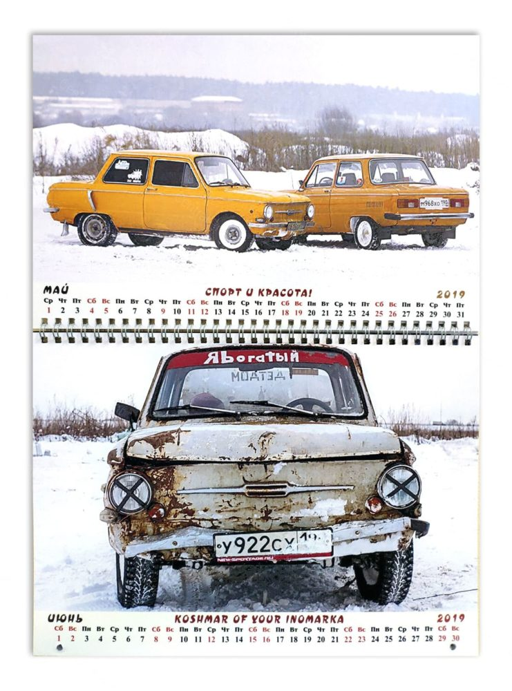 настенный календарь с ретро машинами