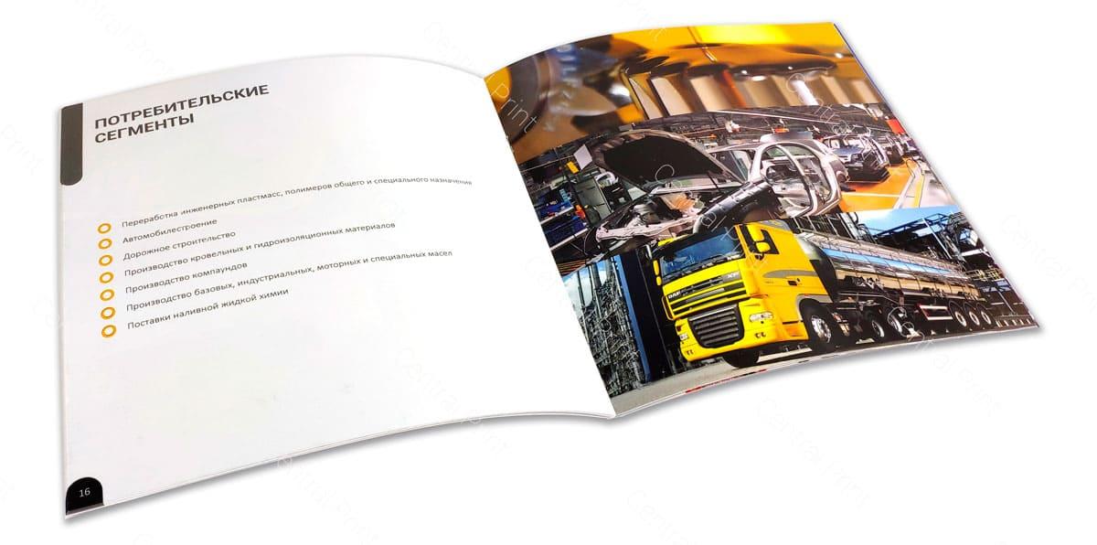 Высокое качество печати брошюр