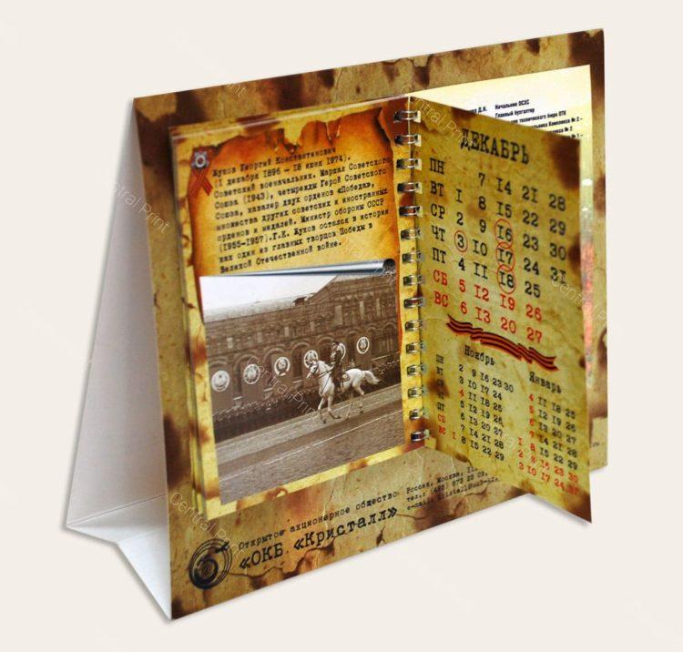 календарь с перелистыванием