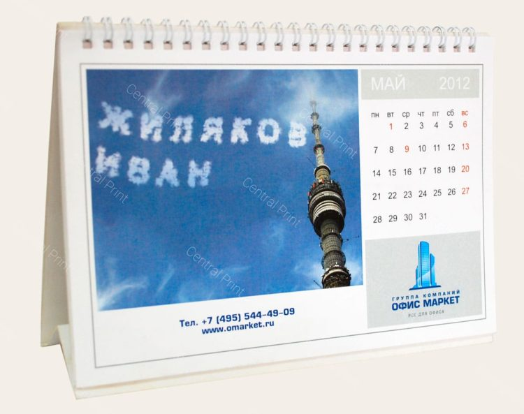 именной настольный календарь