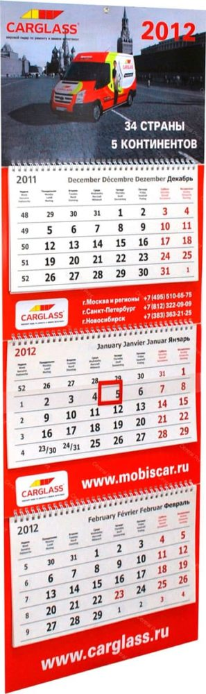 пример квартального календаря с тремя блоками на пружине