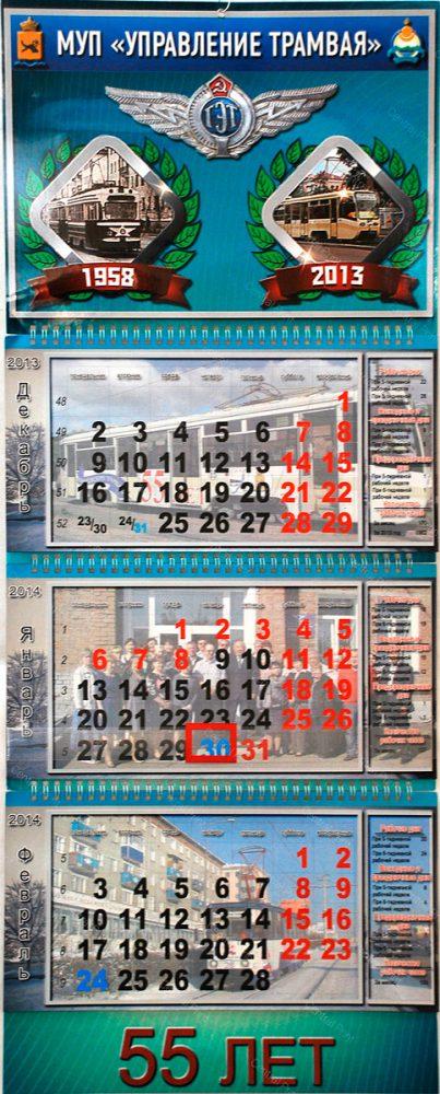 Квартальные календари по индивидуальному макету